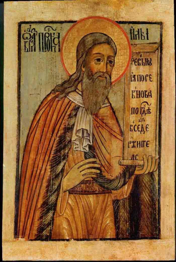 Илия Пророк икона