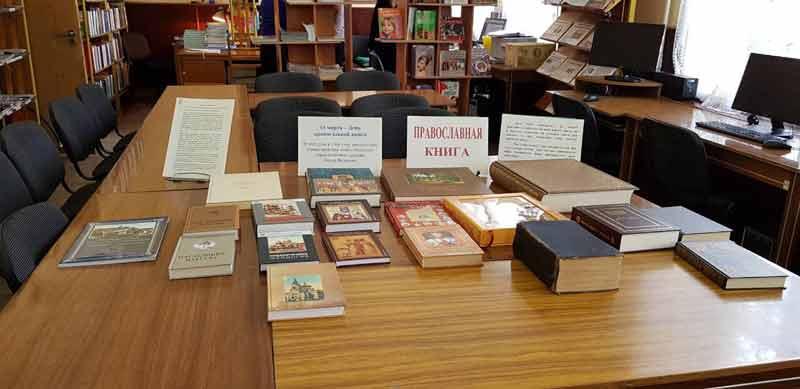День православной книги. Выставка