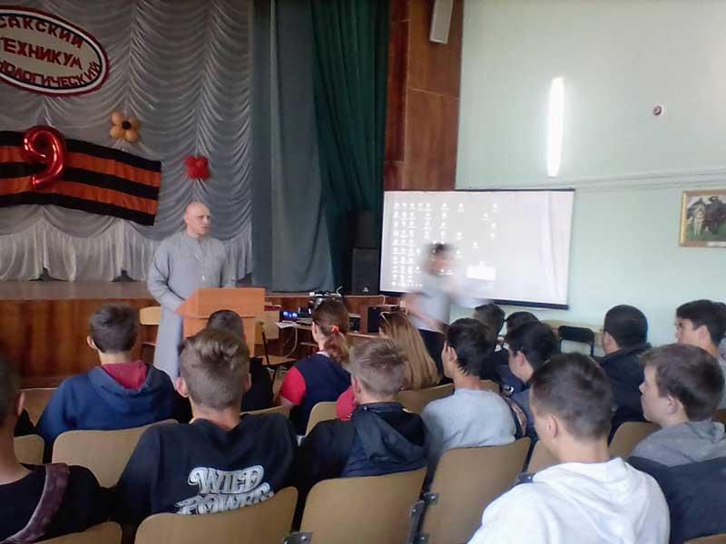 Встреча с учащимися Сакского технологического техникума посвящённая празднованию Дня семьи