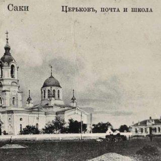 Свято-Ильинский храм г.Саки